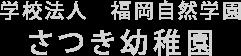 学校法人 福岡自然学園 さつき幼稚園